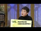 The Guru Show, Won Tae-yeon #11, 원태연 20090304