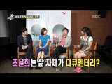 Section TV, Trio - Jo Jae-hyun, Cho Youn-hee, Kim Jae-won #07, 세대초월 삼총사 조재현, 조윤희, 김재원 20130929