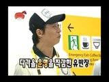 Infinite Challenge, 2008 Beijing Olympics(2), 2008 베이징 올림픽(2), #06