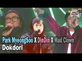 [Infinite Challenge] 무한도전 - Parkmyungsoo X DinDin - Dokdori (Feat. Mad Clown) 20161231