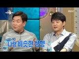 [RADIO STAR] 라디오스타  Kim Il-woo vs Kim Byung-se, Kim Seung-soo are like me! 20171115