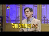 The Guru Show, Yoo Hong-jun(1), #04, 유홍준(1) 20110824
