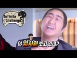 "[Infinite Challenge] 무한도전 - Kwanghee, ""Yim Si-Wan! Are you looking?"" 광희, '임시완! 보고있냐?' 20150509"