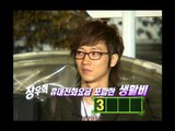 Happiness in \10,000, Jang Woo-hyuk(2), #11, 장우혁 vs 전혜빈(2), 20051105