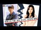 [Section TV] 섹션 TV - Hyun Bin&Kang Sora, Break apart 20171210