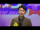 [2017 MBC Entertainment Awards]Lee Sieon,'버라이어티 부문 남자 신인상'수상