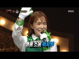[King of masked singer] 복면가왕 - 'green mother' Identity 20171203