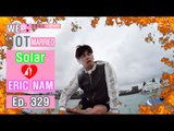 [We got Married4] 우리 결혼했어요 - Eric Nam Very stiff 20160709