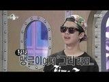 [RADIO STAR] 라디오스타 - Shin Dong-woo nailed MC Gree's lie to the counter! 20160615