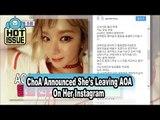 [HOT★ISSUE] ChoA Annouced She's Leaving AOA On Her Instagram 20170625