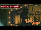 [King of masked singer] 복면가왕 - 'masked assassin' Identity 20160529