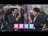 [Section TV] 섹션 TV - Honey Chemistry Cho Jin-woong & Kwon Yul! 20160605