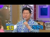 [RADIO STAR] 라디오스타 -  Torque lower limit because of Jong-shin, laughter, Gwang-sik. 20170510