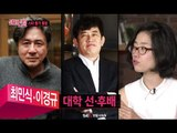 Section TV, Sunday Section, Stars in same school #08, 선데이섹션, 스타 동기 동창 2014092