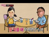 Section TV, Sunday Section, Stars Reversal Attraction #13, 선데이섹션, 스타의 반전 매력 20140720