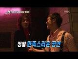 Section TV, Kim Jang-hoon, Girl's Day #20, 김장훈. 걸스데이 20130825
