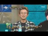 [RADIO STAR Special] 라디오스타 스폐셜- Tony,Lee Soo-man 'Speak for SM!'20170130