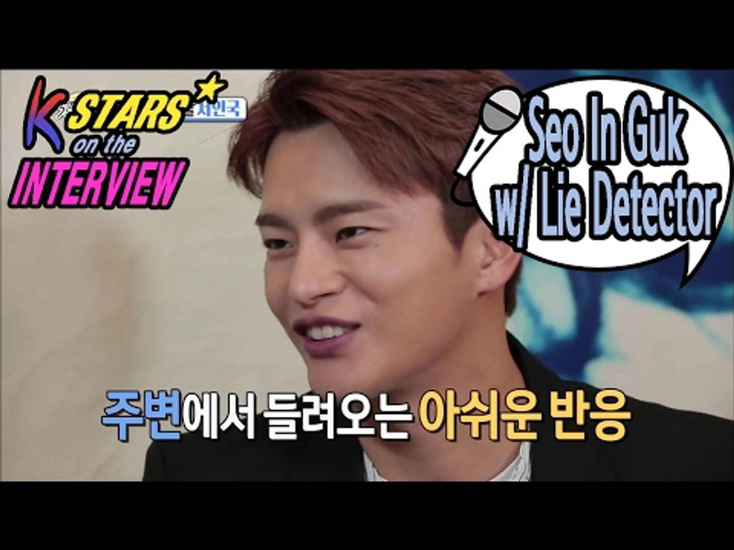 [CONTACT INTERVIEW★K-STAR] Interviewee 'Seo In guk' w/ Lie Detector 20170205