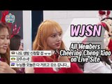 [Cheng Xiao & WJSN★] All Members Cheering Performance for Cheng Xiao 20161210