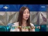 [RADIO STAR] 라디오스타 - Jealousy's icon, Kim Kook-jin 20161026