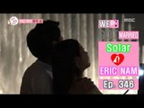 [We got Married4] 우리 결혼했어요 -  Eric Nam  ♥  Solar have last day! 20161105