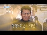 [Section TV] 섹션 TV - Jung Woo-sung's daily shot like advertisement!20160918