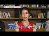 """[Section TV] 섹션 TV - Lim ji-yeon, """"I study north korea dialect and culture for drama."""" 20160828"""
