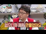 [People of full capacity] 능력자들 - Yodel mania, Lim Jung-hyeon 20160804