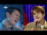 [RADIO STAR] 라디오스타 - Kim Min-jong&Gyu-hyun sung 'Beautiful Pain' 20160824