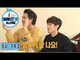 "[I Live Alone] 나 혼자 산다 - Kim Dong wan, ""Yook Jung-wan Not smell home"" Take sides Jung wan 20160205"