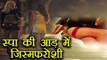 Noida Sector 18 Market में SPA की आड़ में चल रहा था Sex Racket । वनइंडिया हिंदी