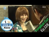 [I Live Alone] 나 혼자 산다 - Kim Young gun movie shooting with Kim Hye soo 20151023