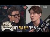 [Infinite Challenge] 무한도전 -  The height of Looney Tunes,Pure brain actor Shim Hyung Tak! 20151010