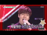 [Section TV] 섹션 TV - Find the hot the Korean star!  'Kim Soo-hyun&Lee Min-ho' 20150906