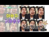 [Section TV] 섹션 TV -  Cho Jin-woong, 'stage name is father's name' 20150726