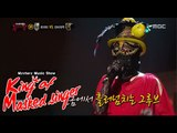 [King of masked singer] 복면가왕 - A pear drops as a crow flies from the tree -  I Still Love You