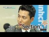 [Section TV] 섹션 TV - Jung Woo-sung, selfie is humiliating photos? 정우성, 셀카 찍는건 민망해~ 20150621