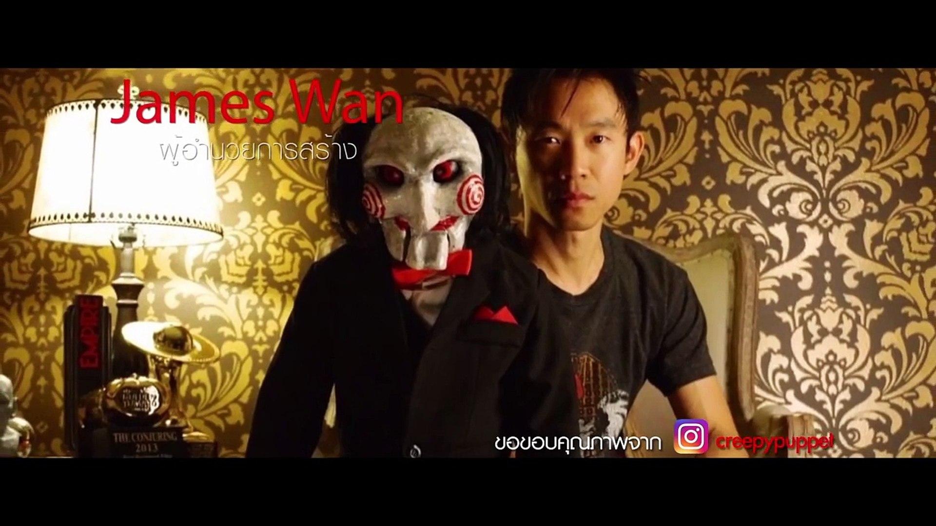 [ หนังใหม่ 2018 ] Jigsaw เกมต่อตัดตาย