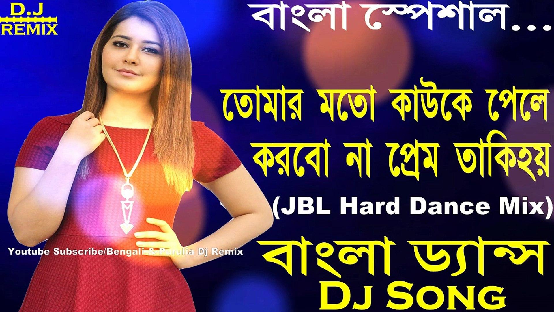 Tomar Moto Kaoke Pele (Bengali Hard Dance Mix) Dj Song    2018 Latest OLD  Bengali Dj