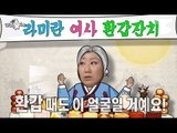 The Radio Star, Beggar, Eunuch, Maid and Pervert #04, 거지, 내시, 몸종, 그리고 변태 20140205