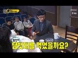 Infinite Challenge, Detective Special (1) #10 탐정 특집 (1) 20140208