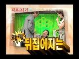 지피지기 - Jipijigi, Kim Jang-hoon, Lee Yun-seok, #01