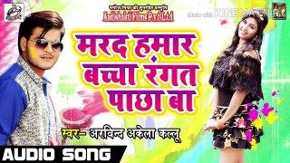 Kallu Hot भोजपुरी Song Video मर�
