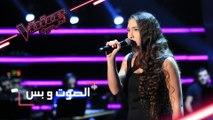 #MBCTheVoice - مرحلة الصوت وبس - سالي منصور تقدّم أغنية 'Tough Lover'