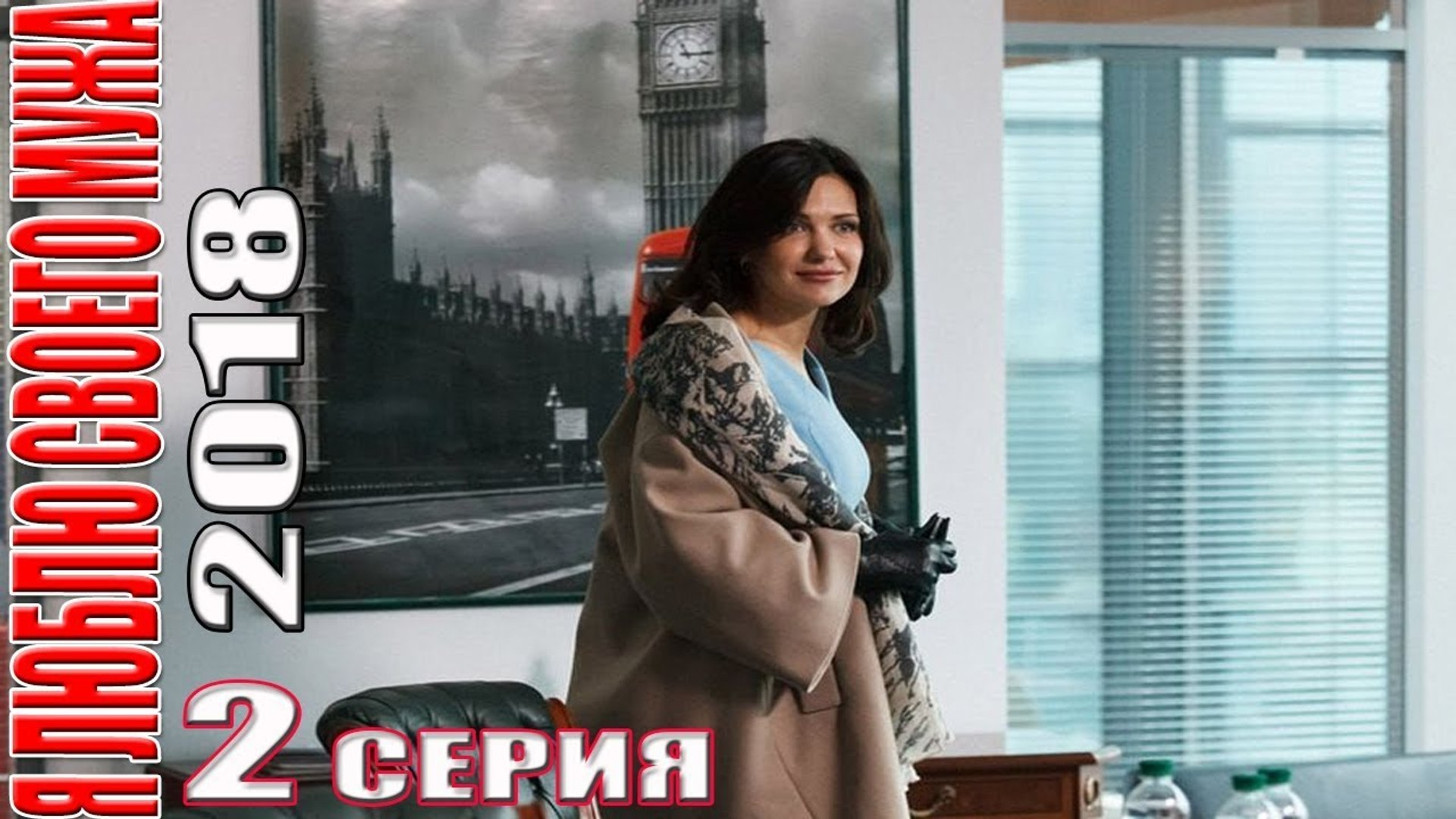 НОВАЯ премьера 2018! Я ЛЮБЛЮ СВОЕГО МУЖА 2 серия (2018 ) Русские мелодрамы 2018 новинки hd 2018