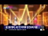 [14/07/01 뉴스투데이] 유명 걸그룹 멤버, 4년 전 마약류 입건유예 처분