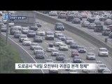 """[14/09/07 뉴스데스크] 수월했던 귀성길…""""내일 오전부터 본격 귀경 정체"""""""