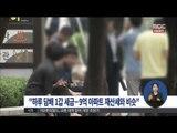 """[14/09/16 정오뉴스] """"담배 1갑 세금…9억 아파트 재산세 수준"""""""
