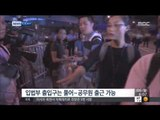 [14/10/06 뉴스투데이] 홍콩 시위대, 정부 청사 봉쇄 부분 해제…대화 재개 제안