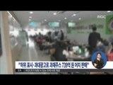 [14/11/03 정오뉴스] 과채주스 허위 성분표시·과대광고 한 다단계 회사 적발